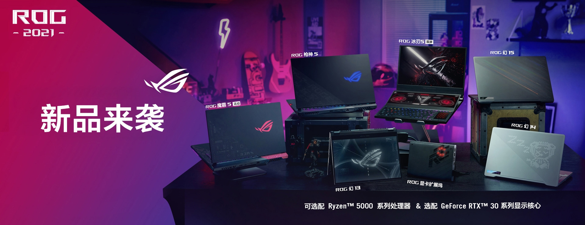 2021-ces-rog-gaming-laptops